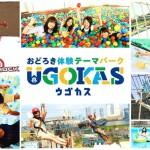屋外テーマパーク『UGOKAS』オープン!カップルにお勧めアクティブデート